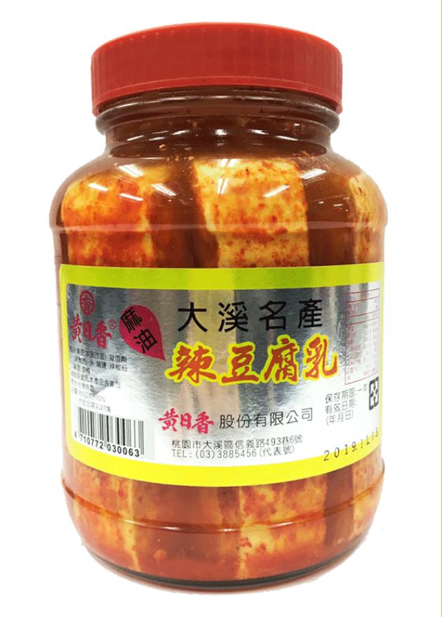 麻油辣豆腐乳(大) 1