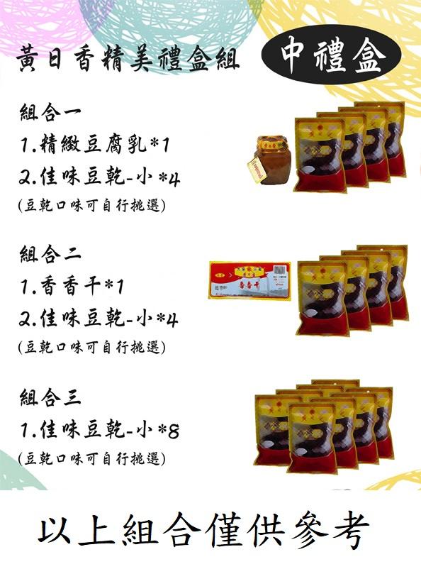 中禮盒 1