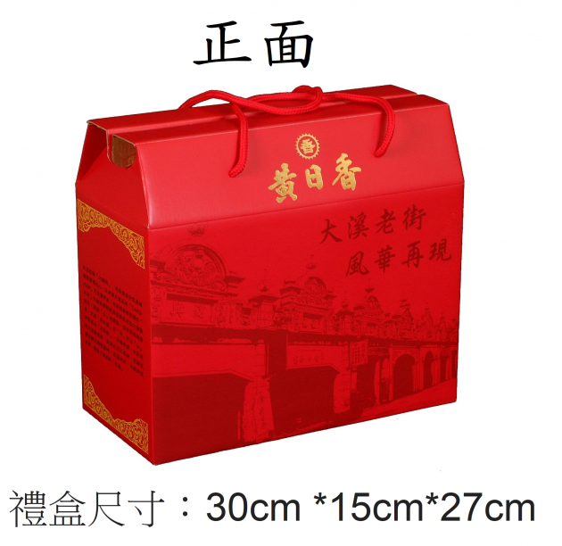 空禮盒(大) 1